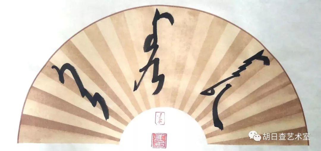 阿尼斯 • 蒙古文书法作品欣赏 第4张