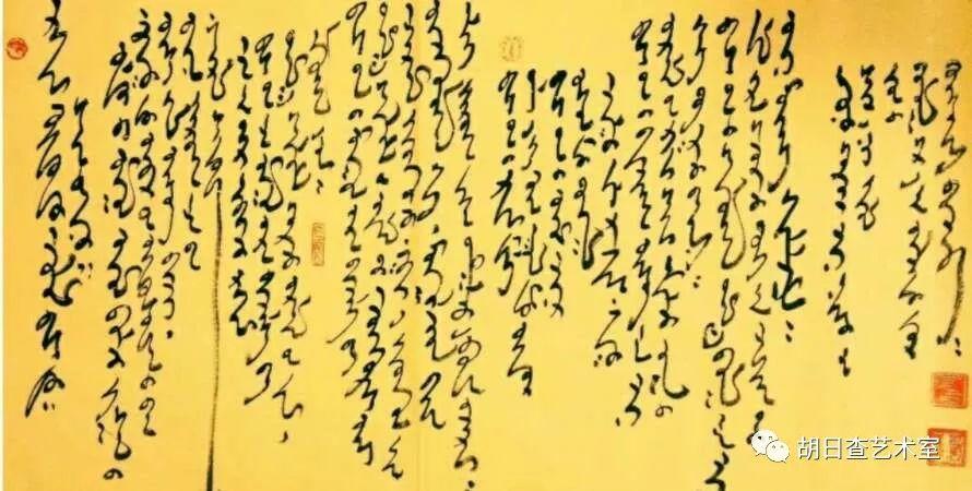阿尼斯 • 蒙古文书法作品欣赏 第7张