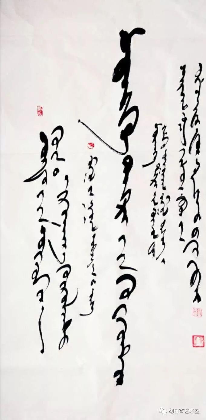阿尼斯 • 蒙古文书法作品欣赏 第6张