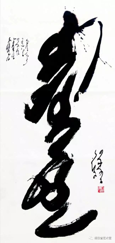 阿尼斯 • 蒙古文书法作品欣赏 第9张