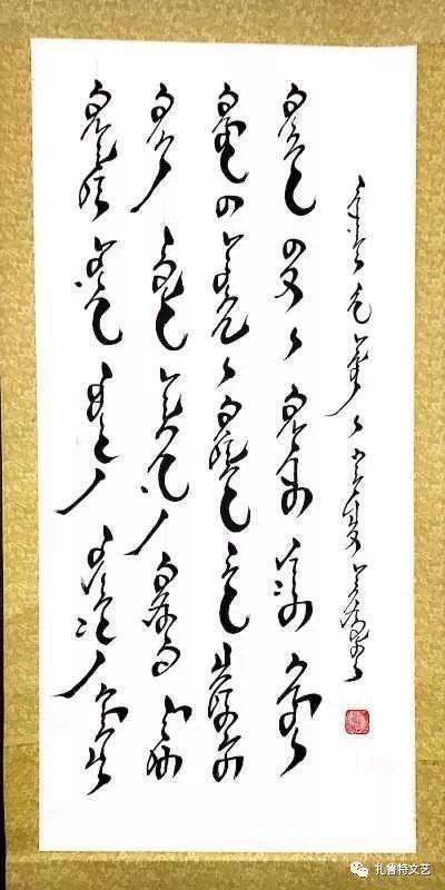 哈斯敖其尔蒙古文书法作品欣赏(一) 第2张