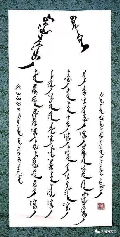 哈斯敖其尔蒙古文书法作品欣赏(一) 第5张