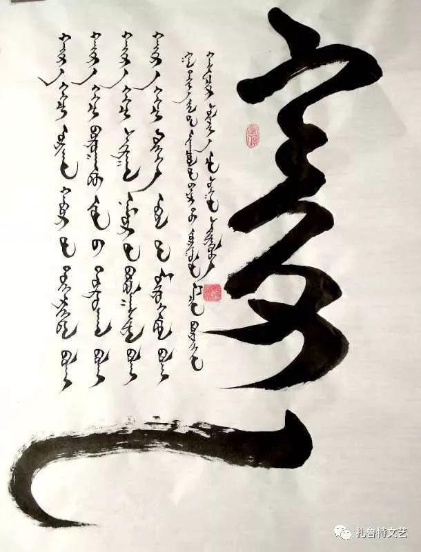 哈斯敖其尔蒙古文书法作品欣赏(一) 第8张