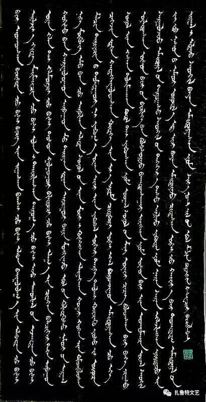 哈斯敖其尔蒙古文书法作品欣赏(一) 第9张