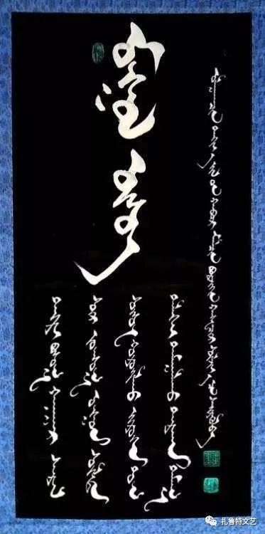 哈斯敖其尔蒙古文书法作品欣赏(一) 第11张