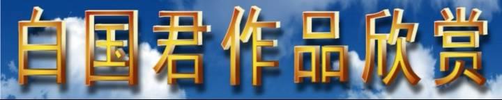 蒙古族青年画家白国君作品欣赏 第2张