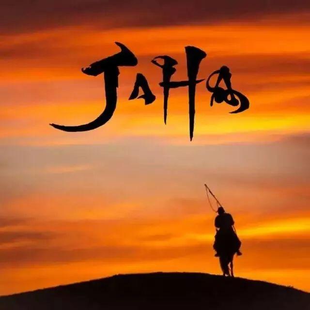 蒙古族青年乐队——JAHA 第2张