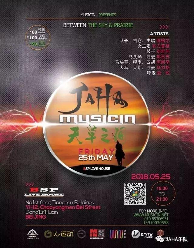 蒙古族青年乐队——JAHA 第16张