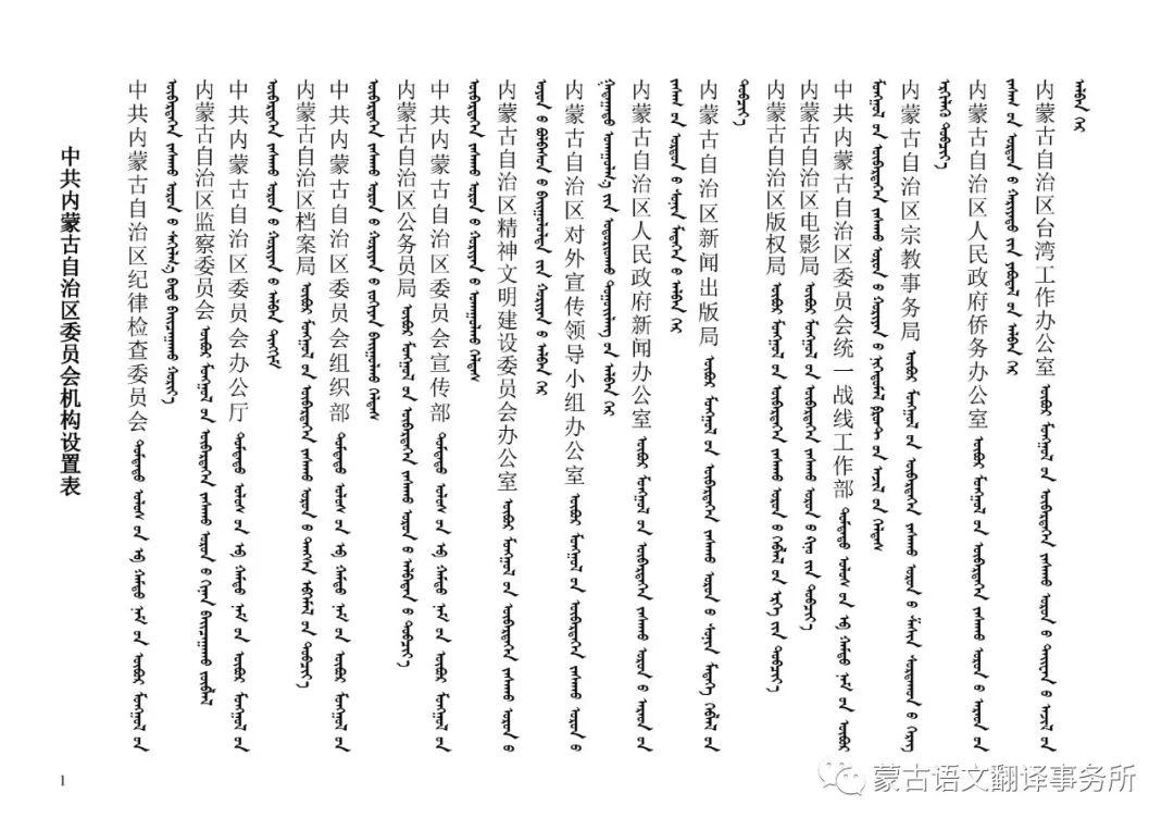 中共内蒙古自治区委员会机构设置表【蒙汉对照】 第1张 中共内蒙古自治区委员会机构设置表【蒙汉对照】 蒙古文库