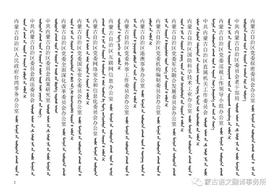 中共内蒙古自治区委员会机构设置表【蒙汉对照】 第2张 中共内蒙古自治区委员会机构设置表【蒙汉对照】 蒙古文库