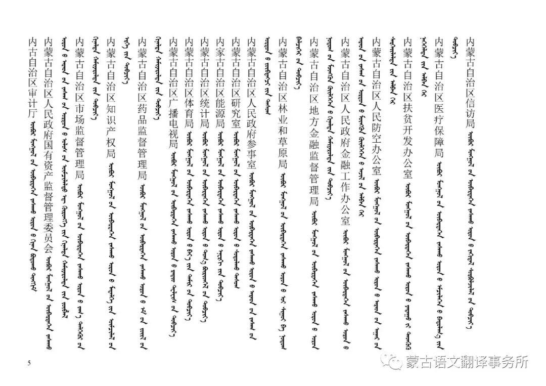 中共内蒙古自治区委员会机构设置表【蒙汉对照】 第5张 中共内蒙古自治区委员会机构设置表【蒙汉对照】 蒙古文库