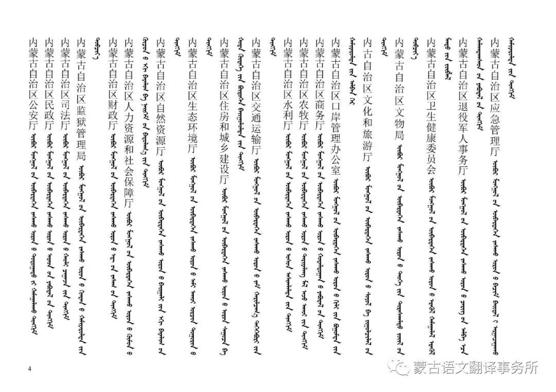 中共内蒙古自治区委员会机构设置表【蒙汉对照】 第4张 中共内蒙古自治区委员会机构设置表【蒙汉对照】 蒙古文库