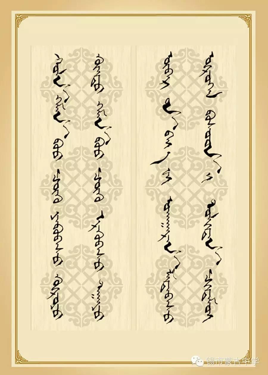 斯拉夫蒙文和维吾真蒙文对照表 第8张 斯拉夫蒙文和维吾真蒙文对照表 蒙古文库