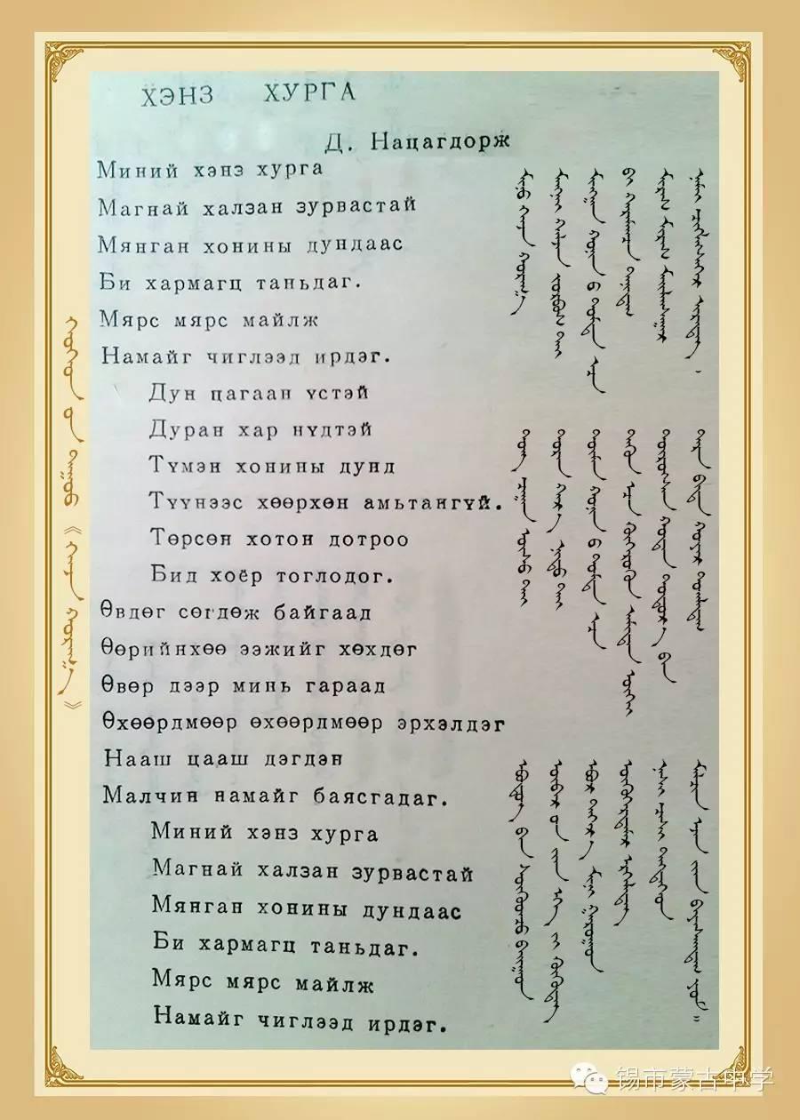 斯拉夫蒙文和维吾真蒙文对照表 第7张 斯拉夫蒙文和维吾真蒙文对照表 蒙古文库