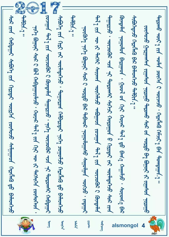 蒙古族制作马鞭的传统手艺 第7张