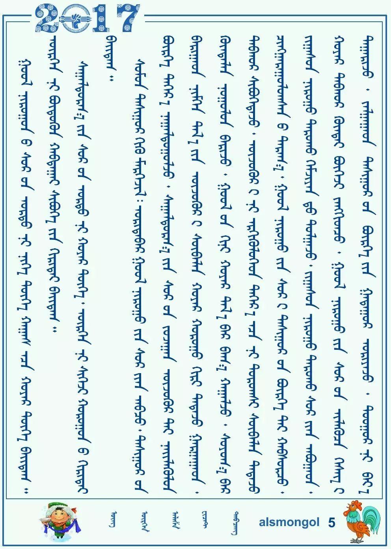 蒙古族制作马鞭的传统手艺 第8张