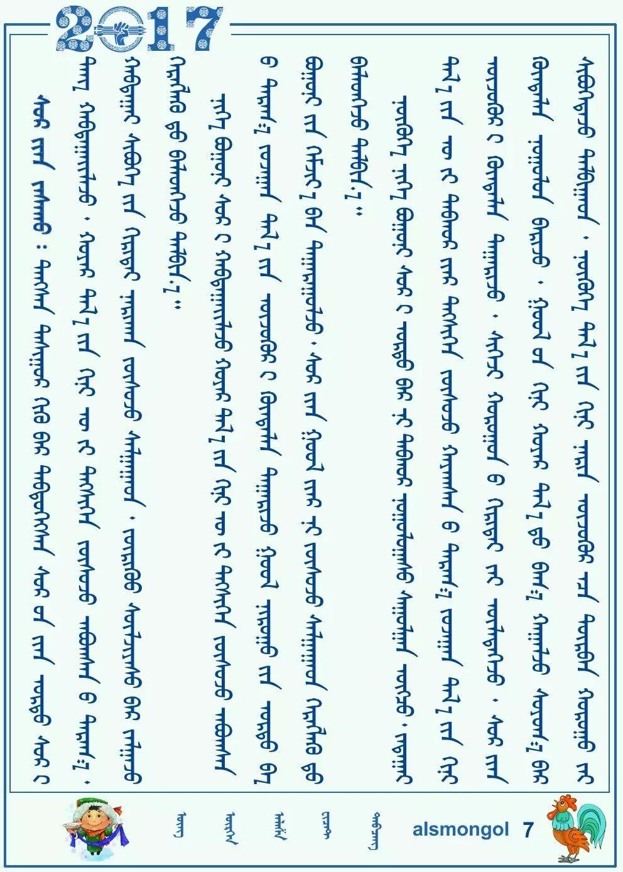 蒙古族制作马鞭的传统手艺 第10张