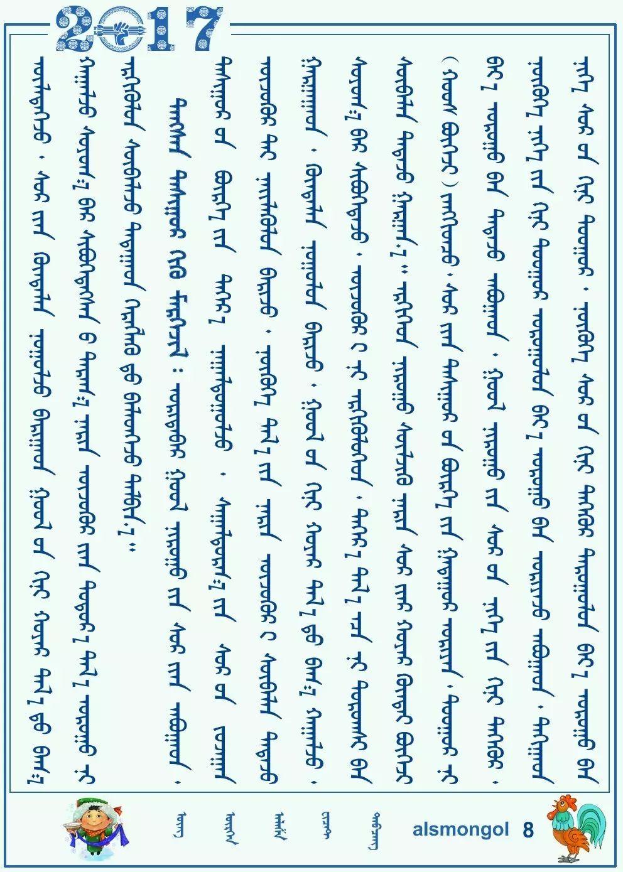 蒙古族制作马鞭的传统手艺 第12张