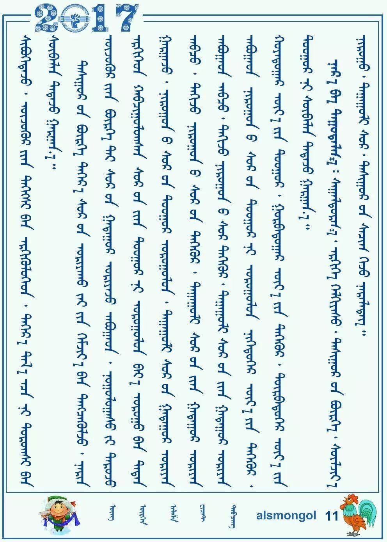 蒙古族制作马鞭的传统手艺 第16张