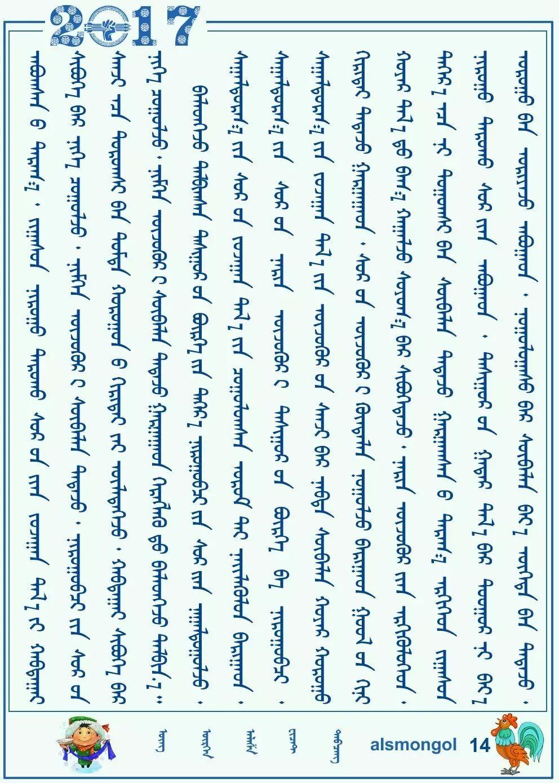 蒙古族制作马鞭的传统手艺 第20张