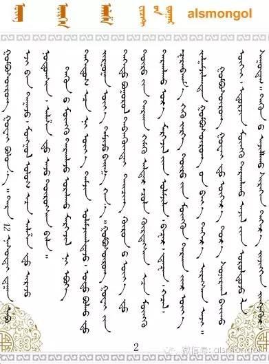 【蒙古文】老银匠贡布苏荣的祖传手艺 第3张