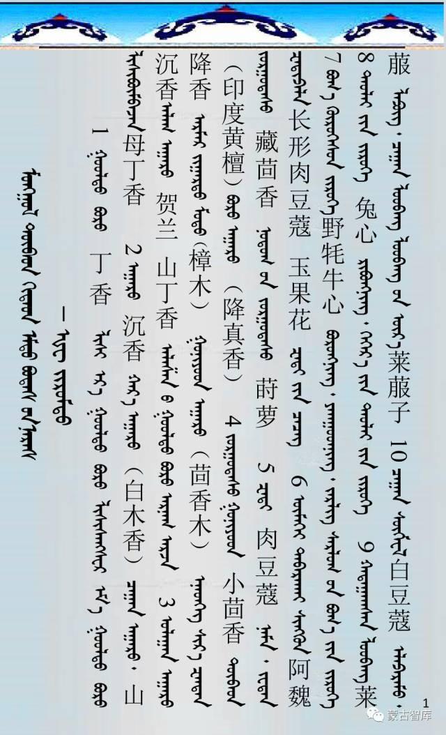 蒙古药材的蒙古、藏、汉译名称对照 第2张