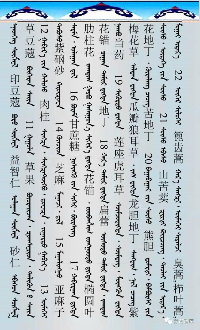 蒙古药材的蒙古、藏、汉译名称对照 第3张