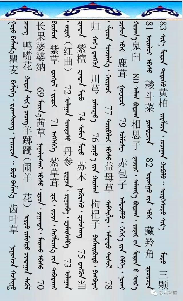 蒙古药材的蒙古、藏、汉译名称对照 第7张
