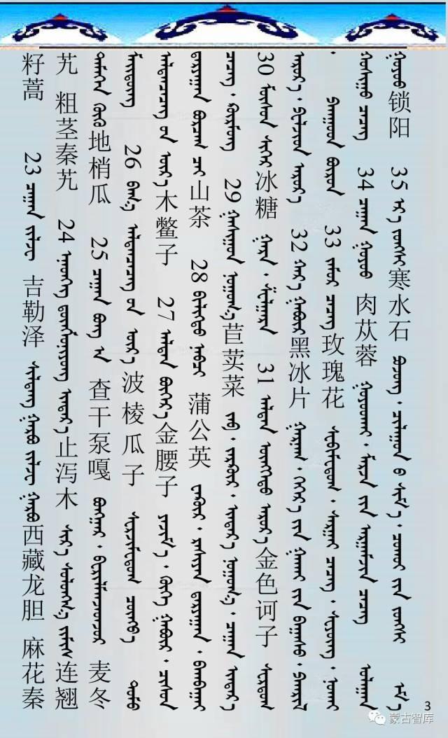 蒙古药材的蒙古、藏、汉译名称对照 第4张