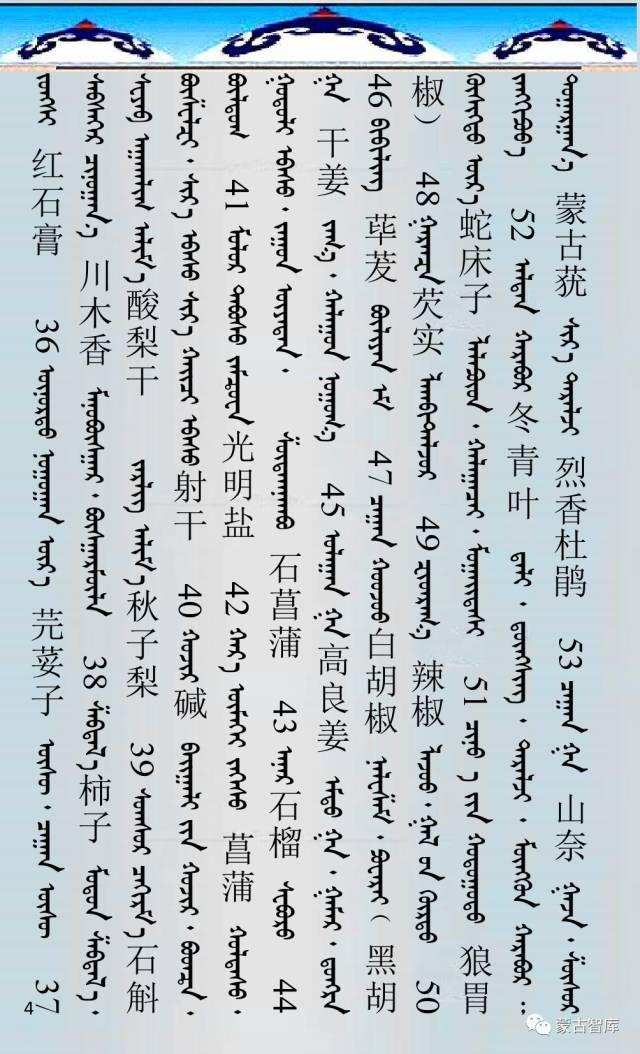 蒙古药材的蒙古、藏、汉译名称对照 第5张