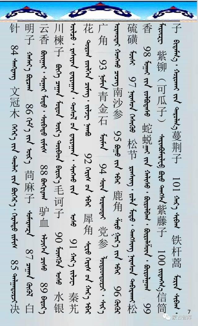 蒙古药材的蒙古、藏、汉译名称对照 第8张