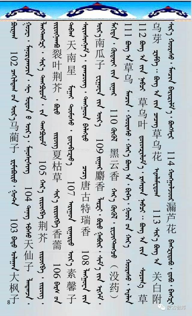 蒙古药材的蒙古、藏、汉译名称对照 第9张