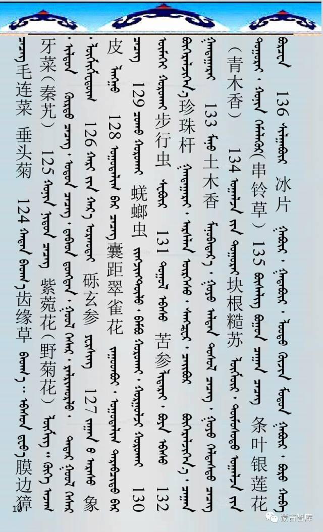 蒙古药材的蒙古、藏、汉译名称对照 第11张