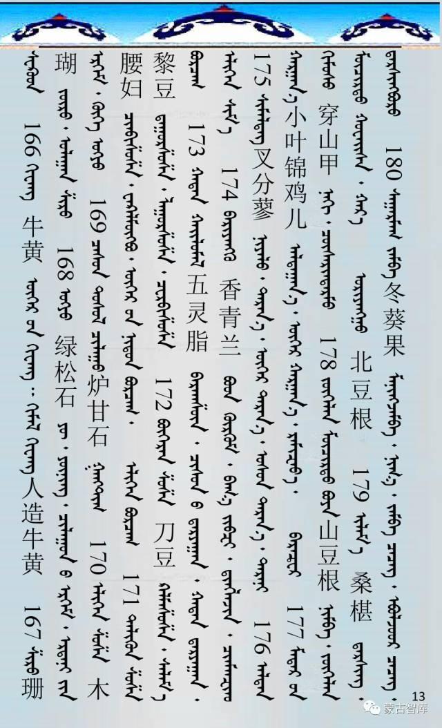 蒙古药材的蒙古、藏、汉译名称对照 第14张