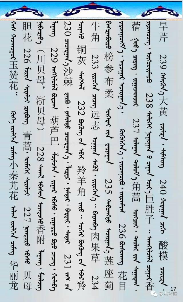 蒙古药材的蒙古、藏、汉译名称对照 第18张