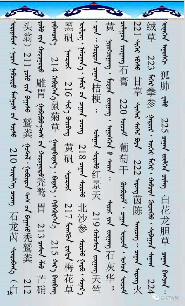 蒙古药材的蒙古、藏、汉译名称对照 第17张