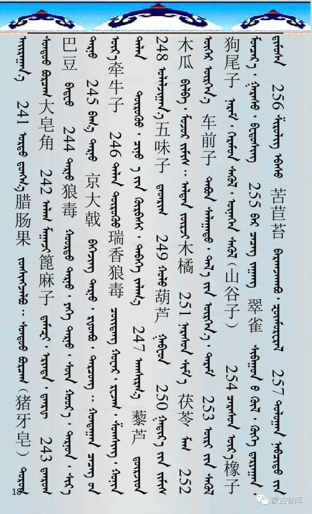 蒙古药材的蒙古、藏、汉译名称对照 第19张