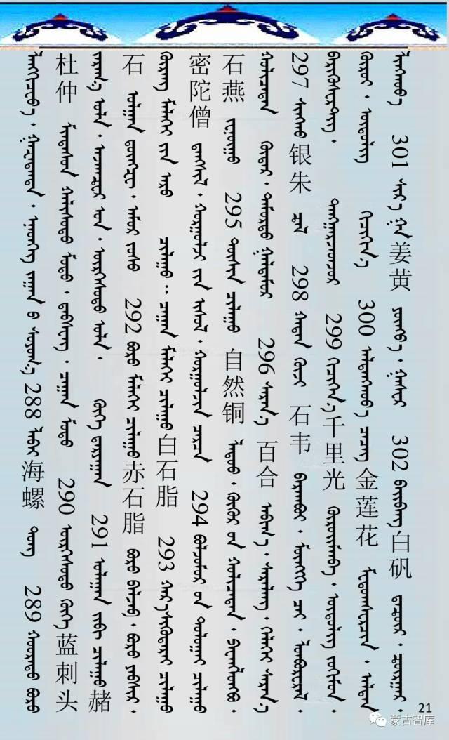 蒙古药材的蒙古、藏、汉译名称对照 第22张