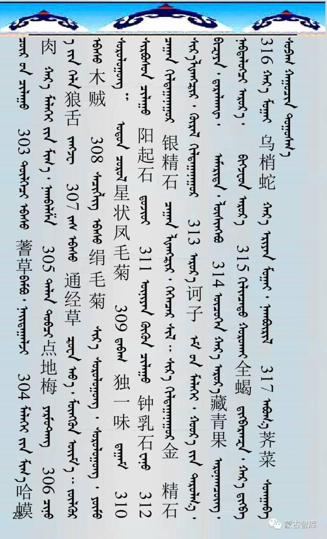 蒙古药材的蒙古、藏、汉译名称对照 第23张