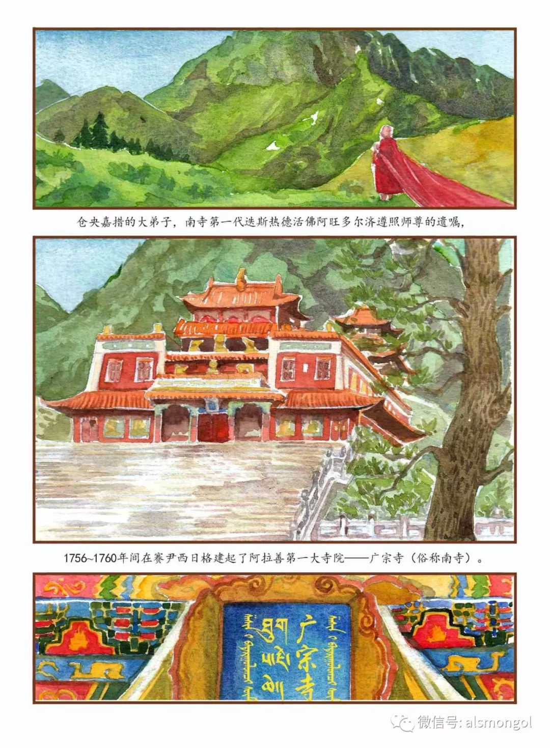 【智慧蒙古】人美画更美,年轻画家海乐和她的绘画作品! 第43张