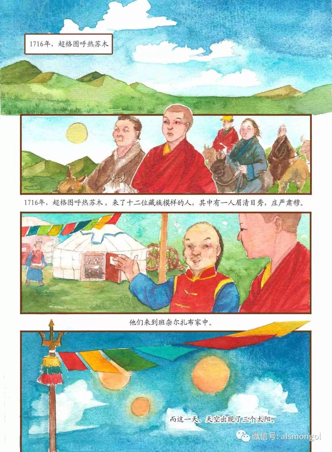 【智慧蒙古】人美画更美,年轻画家海乐和她的绘画作品! 第55张