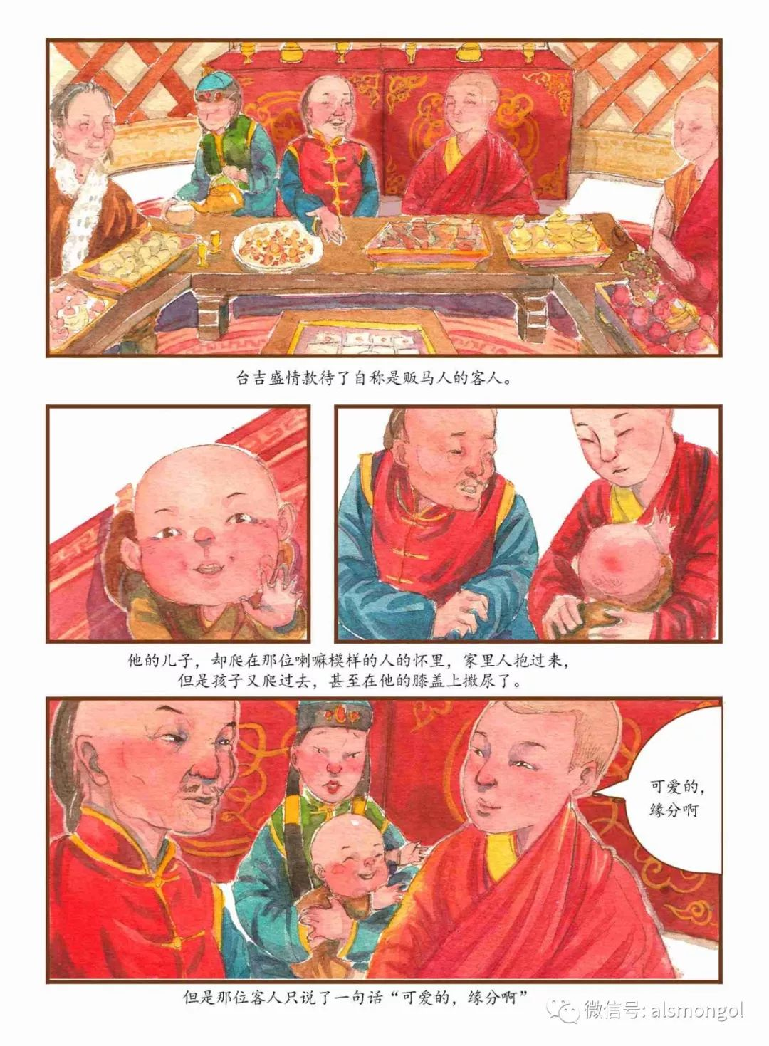 【智慧蒙古】人美画更美,年轻画家海乐和她的绘画作品! 第56张
