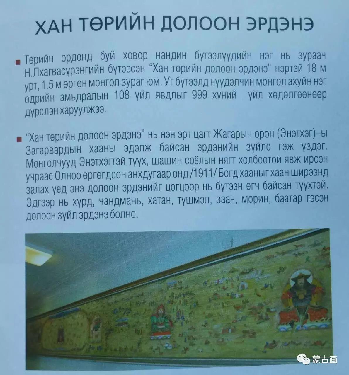 蒙古国画家-拉布嘎苏仁 第2张