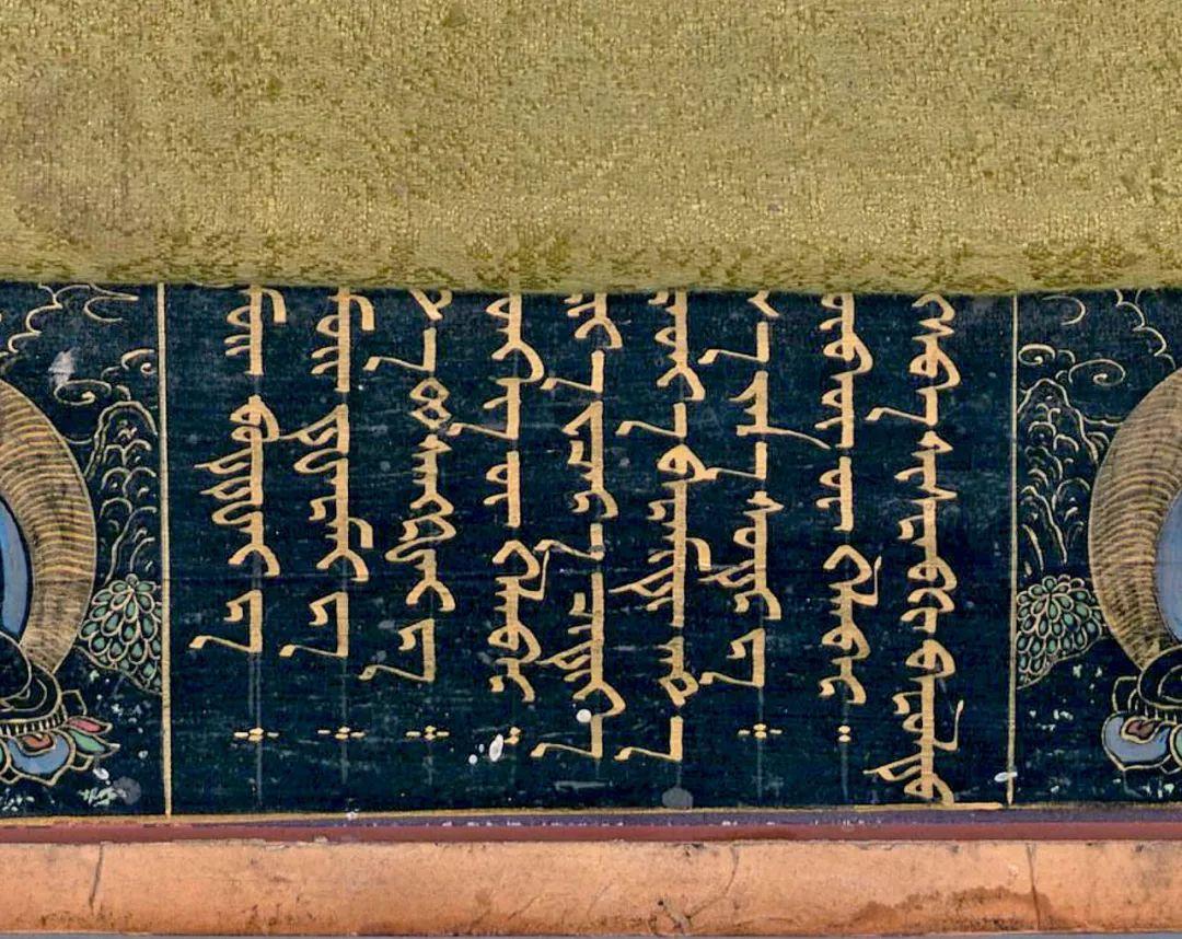 蒙古書法 第3张