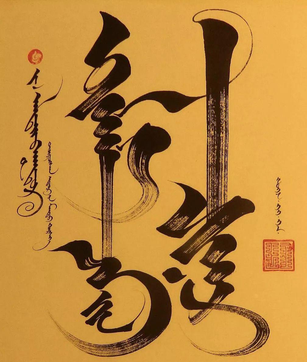 蒙古書法 第7张