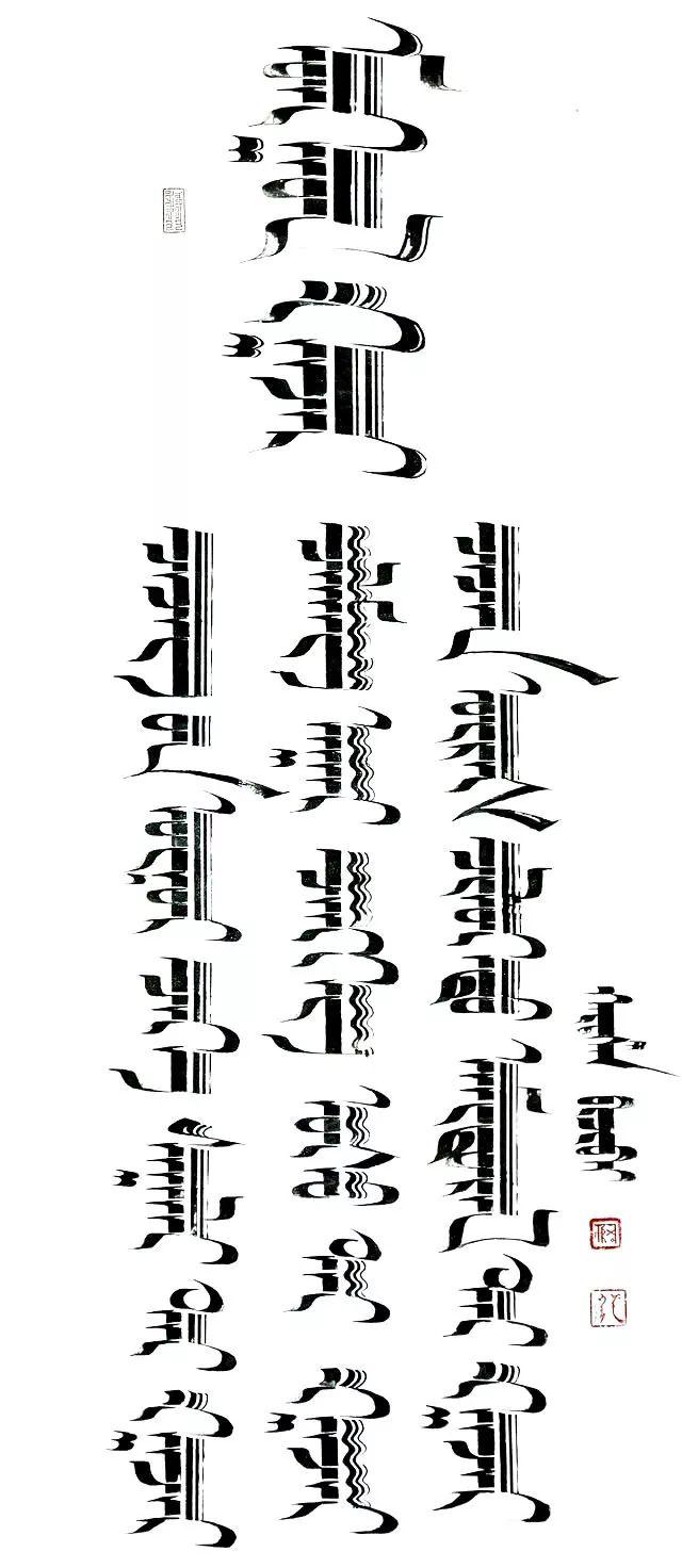 蒙古書法 第11张
