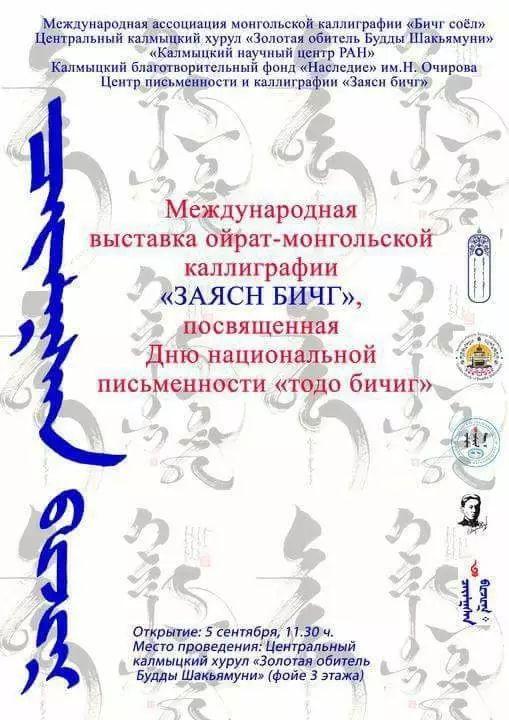 卡尔梅克共和国首次举办蒙古书法展览 第1张