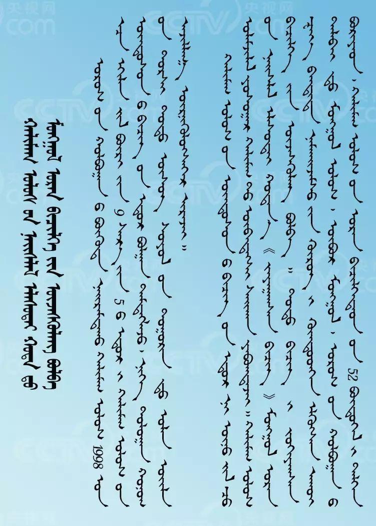 卡尔梅克共和国首次举办蒙古书法展览 第2张
