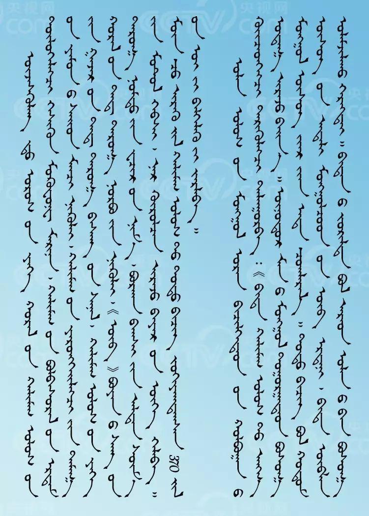 卡尔梅克共和国首次举办蒙古书法展览 第6张