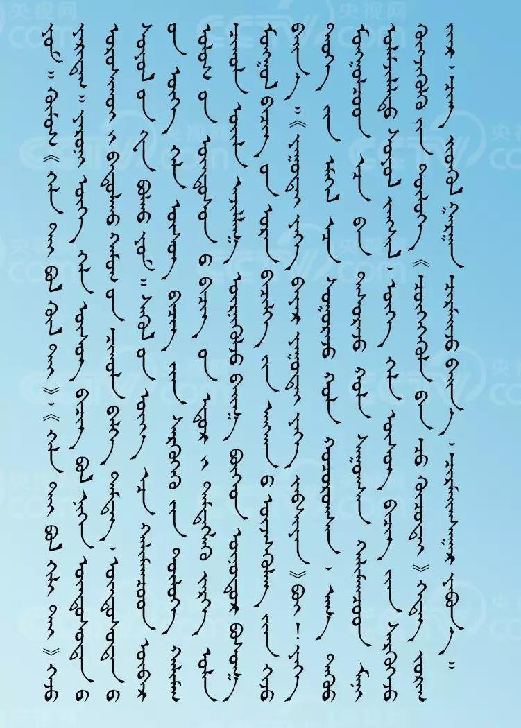 卡尔梅克共和国首次举办蒙古书法展览 第8张